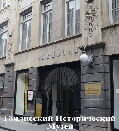 Tbilisi History Museum