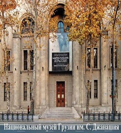 Национальный музей Грузии  им. С. Джанашия