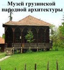Museum of Georgian folk architecture and everyday life