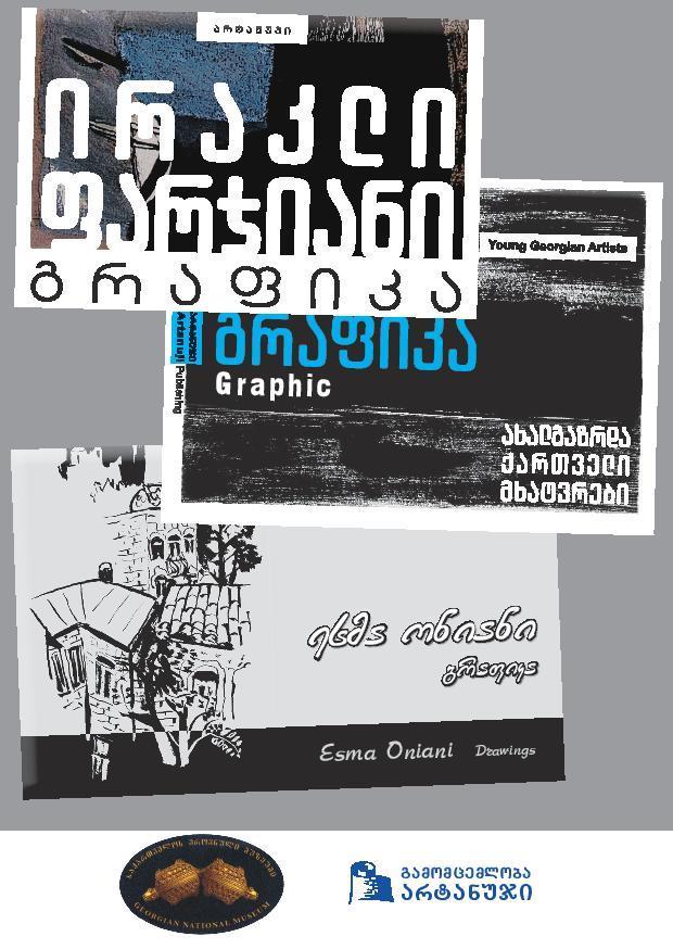 Modern Georgian Graphic