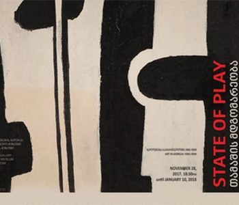 Выставка «Состояние игры: искусство Грузии в 1985-1999 годах»