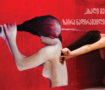 "Exhibition of works by Zaira Nadirashvili ""The New I"""