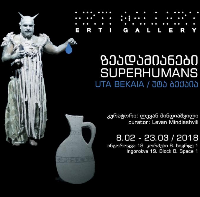 Выставка «Суперлюбители»