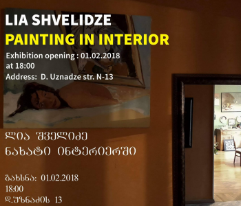 "Exhibition ""Paint in the Interior"""