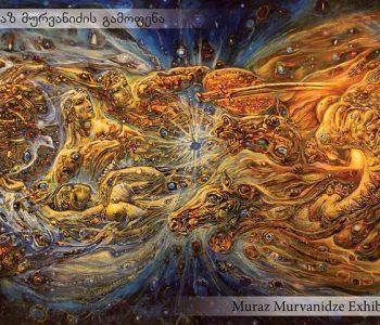 Выставка театральных эскизов Теймураза Мурванидзе