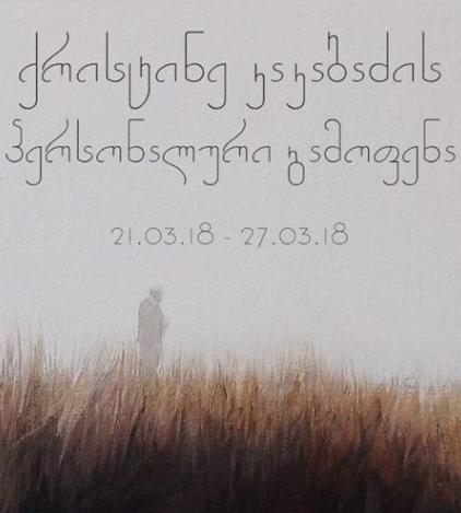 Выставка-продажа живописных картин Кристины Какабадзе